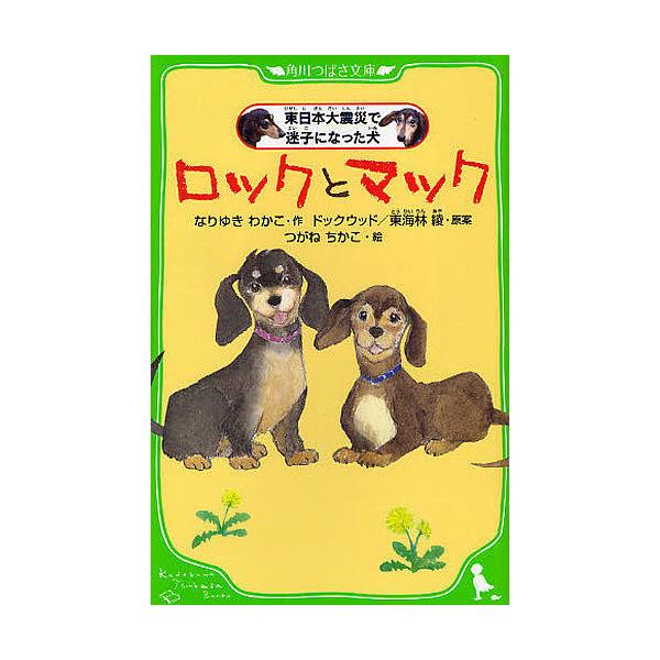 ロックとマック 東日本大震災で迷子になった犬/なりゆきわかこ/ドックウッド/東海林綾