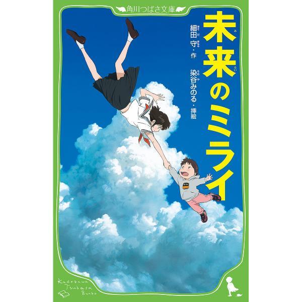 未来のミライ/細田守/染谷みのる