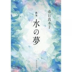 歌集 水の夢/春日真木子