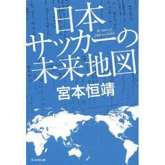 日本サッカーの未来地図/宮本恒靖