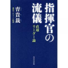 指揮官の流儀 直球リーダー論/曹貴裁