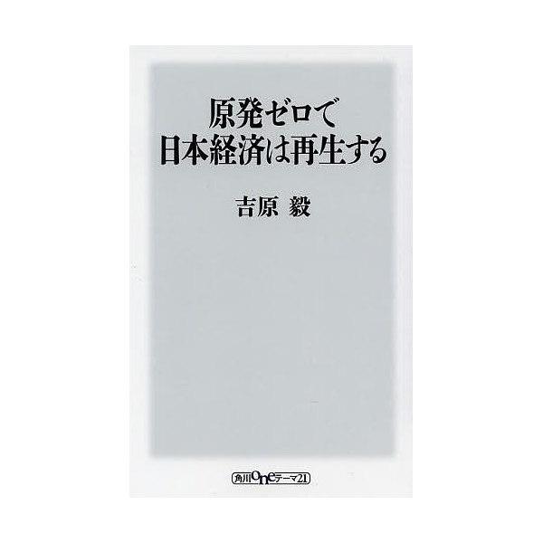 原発ゼロで日本経済は再生する/吉原毅