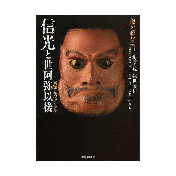 能を読む 4/梅原猛/観世清和/天...