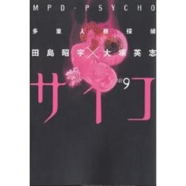 多重人格探偵サイコ 9/田島昭宇/大塚英志