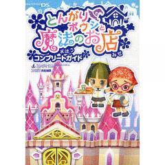 とんがりボウシと魔法のお店コンプリートガイド/ファミ通/ゲーム
