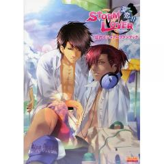STORM LOVER夏恋!!公式ビジュアルファンブック/ゲーム