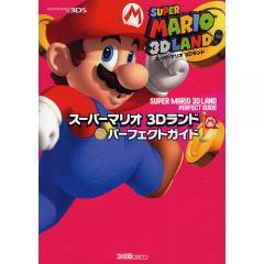 スーパーマリオ3Dランドパーフェクトガイド/ファミ通/ゲーム