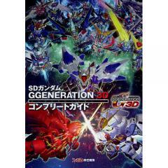 SDガンダムジージェネレーション3Dコンプリートガイド/ファミ通/ゲーム