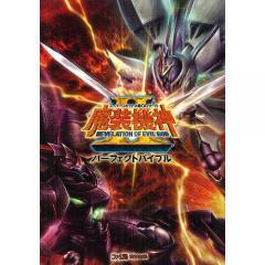 スーパーロボット大戦OGサーガ魔装機神2 REVELATION OF EVIL GODパーフェクトバイブル/ファミ通/ゲーム