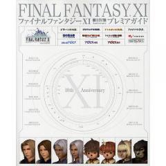 ファイナルファンタジー11 10th Anniversaryプレミアガイド/ゲーム