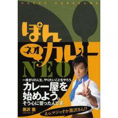 ぽんカレーNEO/黒沢薫