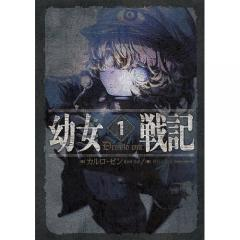 幼女戦記 1/カルロ・ゼン