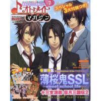 オトメイトマガジン vol.7/ゲーム