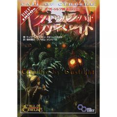 クトゥルフ神話TRPGクトゥルフ・バイ・ガスライト Call of Cthulhu/ウィリアム・バートン/ケビン・ロス/坂本雅之/ゲーム