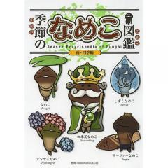 季節のなめこ図鑑 雨・四季編 通常版/Beeworks/SUCCESS/金谷泉