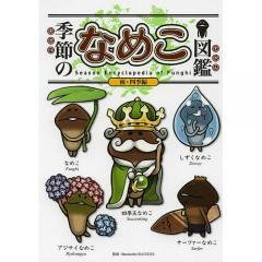 季節のなめこ図鑑 雨・四季編 特装版/Beeworks/SUCCESS/金谷泉