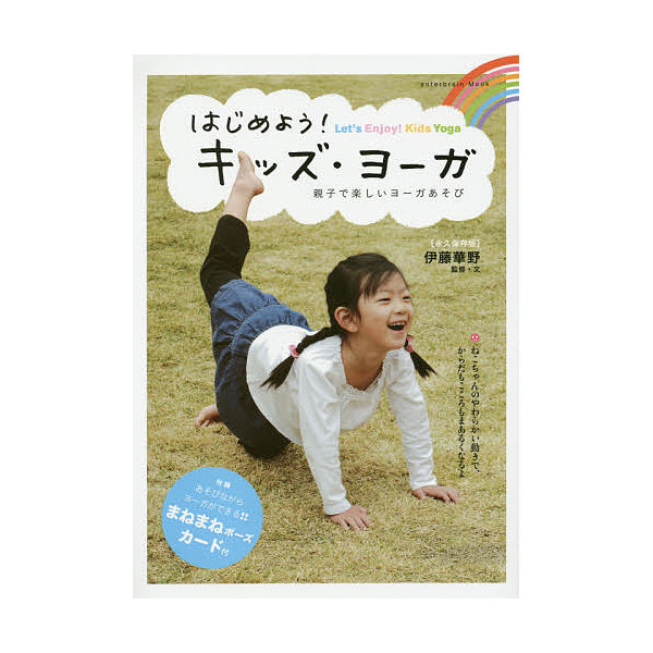 はじめよう!キッズ・ヨーガ 親子で楽しいヨーガあそび 永久保存版/伊藤華野