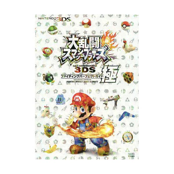 大乱闘スマッシュブラザーズfor NINTENDO 3DSファイティングパーフェクトガイド・極/ファミ通