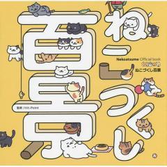 ねこづくし百景 Nekoatsume Official book/Hit‐Point