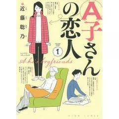 A子さんの恋人 1/近藤聡乃