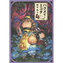 ハクメイとミコチ Tiny little life in the woods 4/樫木祐人