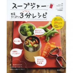 スープジャー野菜たっぷり3分レシピ/ももせいづみ/レシピ