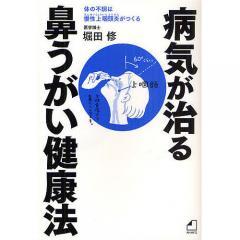 病気が治る鼻うがい健康法 体の不調は慢性上咽頭炎がつくる/堀田修