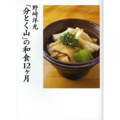 野崎洋光「分とく山」の和食12ケ月/野崎洋光/レシピ