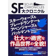 SF大クロニクル/ガイ・ヘイリー/平林祥