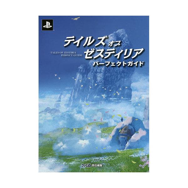 テイルズオブゼスティリアパーフェクトガイド/ファミ通/ゲーム
