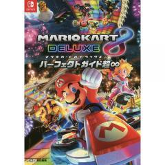 マリオカート8デラックスパーフェクトガイド超∞/ファミ通/ゲーム