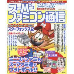 スーパーファミコン通信 ニンテンドークラシックミニスーパーファミコン発売記念スペシャル号 当時の攻略本がスマホやPCで読める、とってもお得な付録つきな