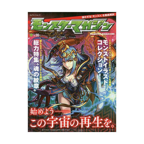 モンスターマガジン No.30/ゲーム