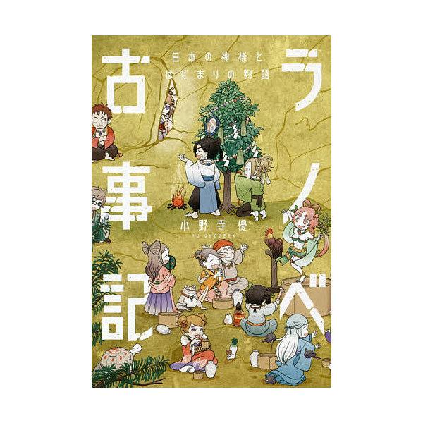 ラノベ古事記 日本の神様とはじまりの物語/小野寺優