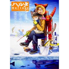 ハルタ volume51(2018FEBRUARY)