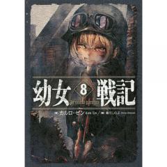 幼女戦記 8/カルロ・ゼン