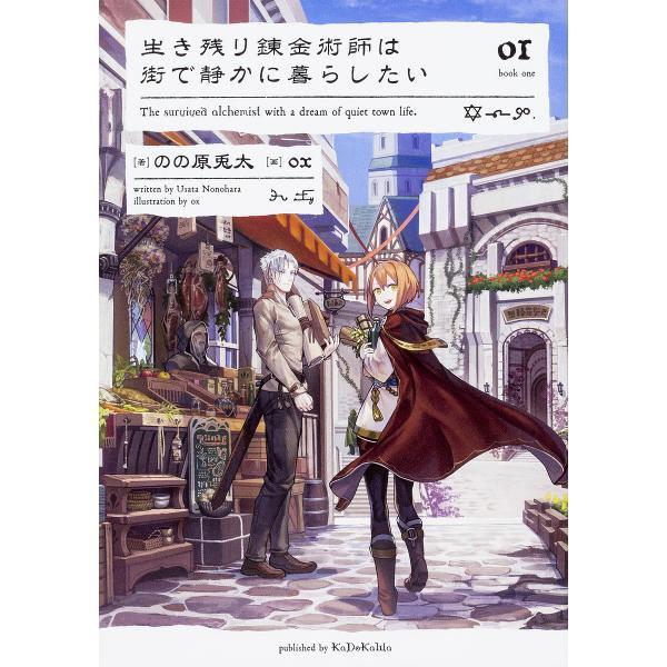生き残り錬金術師は街で静かに暮らしたい 01/のの原兎太
