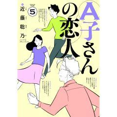 A子さんの恋人 5/近藤聡乃