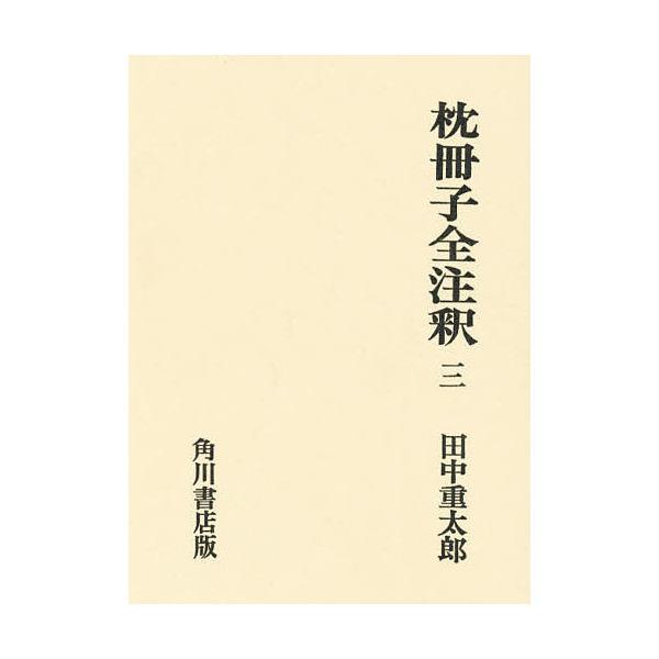 LOHACO - 枕冊子全注釈 3/田中重...