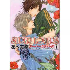 SUPER LOVERS 1/あべ美幸