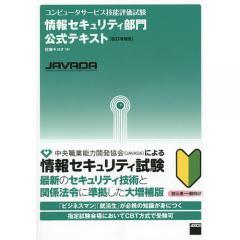コンピュータサービス技能評価試験情報セキュリティ部門公式テキスト/佐藤キヨヲ