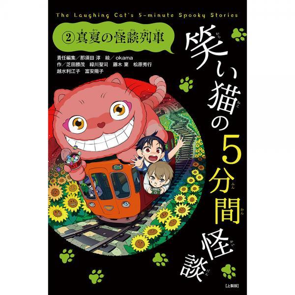 笑い猫の5分間怪談 2 上製版/那須田淳/okama