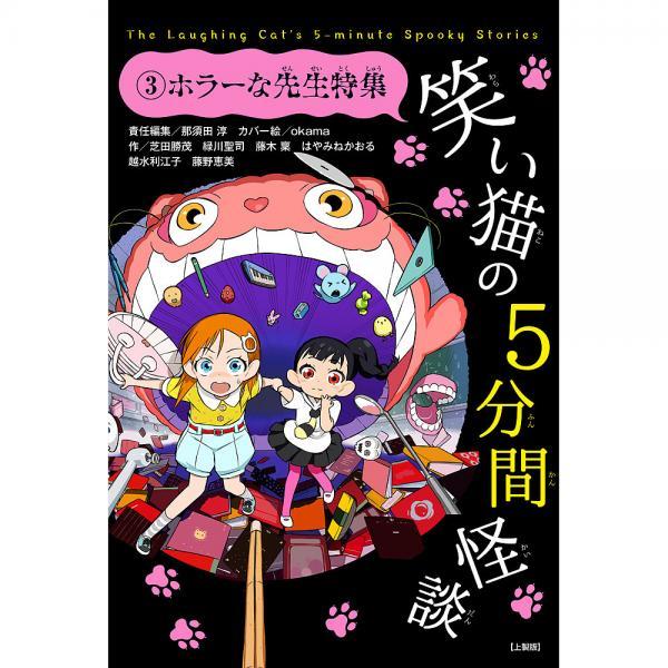 笑い猫の5分間怪談 3 上製版/那須田淳