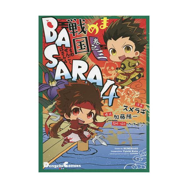 まめ戦国BASARA4 巻之3/スメラギ/加藤陽一/カプコン