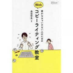 書かなきゃいけない人のためのWebコピーライティング教室/森田哲生