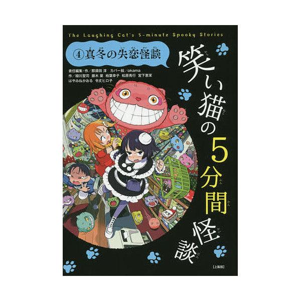 笑い猫の5分間怪談 4 上製版/那須田淳