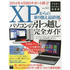 XPからの乗り換え最終便!パソコンの引っ越し完全ガイド ウィンドウズ8.1対応/98からの乗り換えにも!/アスキー書籍編集部