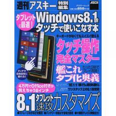 タブレットに最適!Windows8.1をタッチで使いこなす本 キーボードなしでも使えるノウハウが満載!