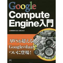 Google Compute Engine入門/吉積礼敏