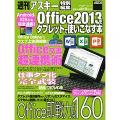 Android、iOSとも完全連携!Office 2013をタブレットで使いこなす本 快適技から互換性・変換までよくわかる